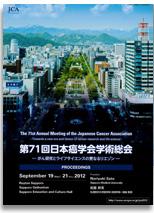 第71回日本癌学会学術総会